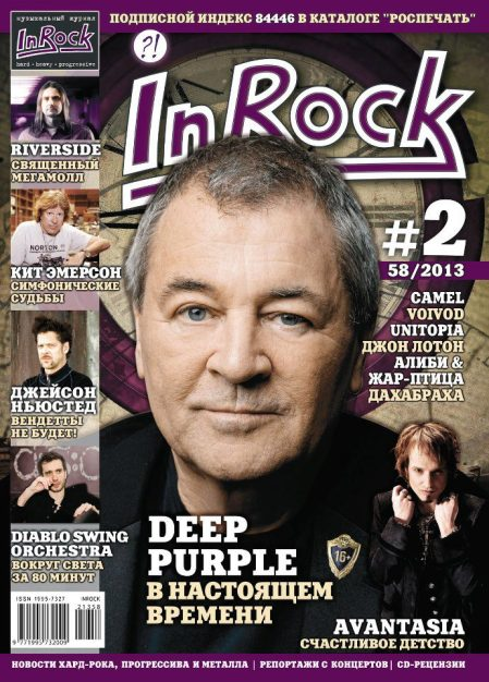 Deep Purple - In Rock - promo cover - 2013