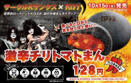 Kiss - Steamed Buns - japan - 2013 - promo flyer