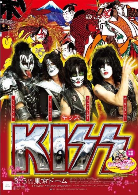 Kiss - Japan Tour - promo flyer - 2015 - #122014