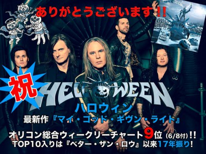 Helloween - My God Given Right - debut - #9 - Japan - June 2015 - promo flyer