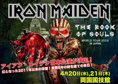 Iron Maiden - The Book Of Souls World Tour 2016 - Japan - promo flyer - Tokyo - #MO33099066